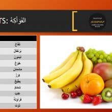 Les fruits en arabe