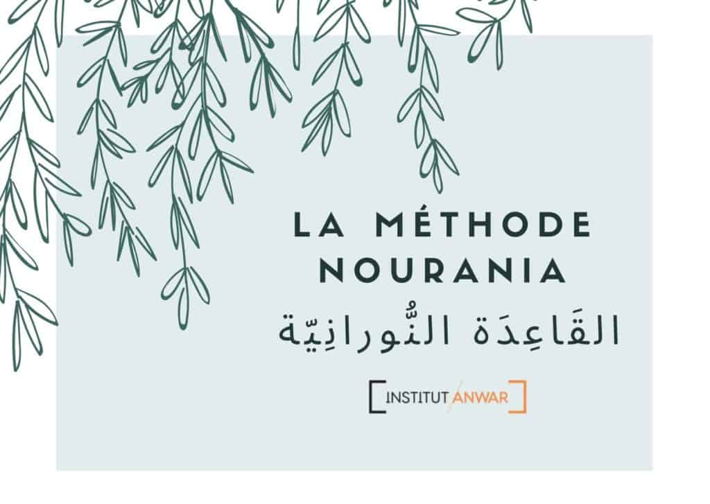 La méthode nourania -al-qaide an-nouraniya