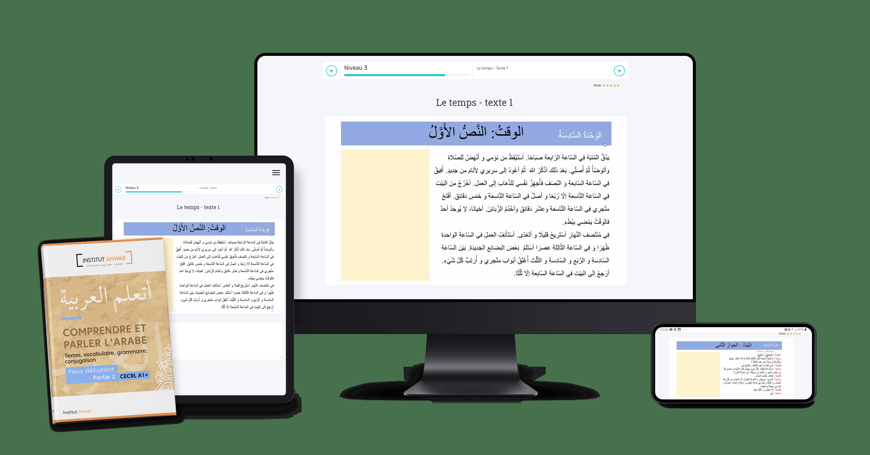 Apprendre l'arabe niveau 3
