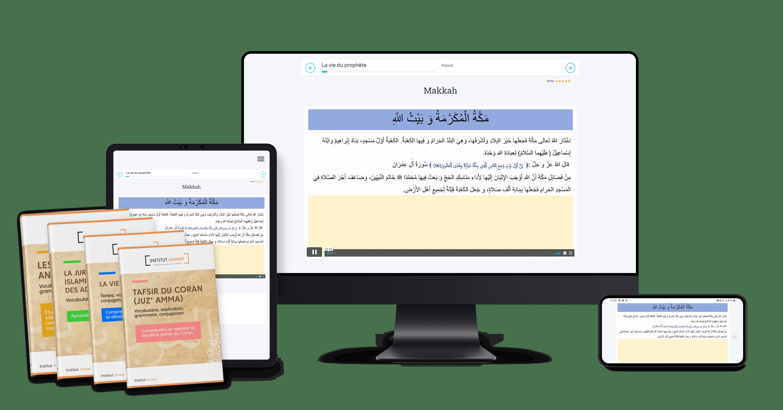 Apprendre l'arabe religieux